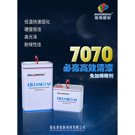 Beiliang colour high efficiency varnish (quick-fix type 7070)
