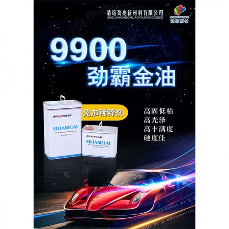 Beiliang color super gold oil (environmental protection high-end 9900)